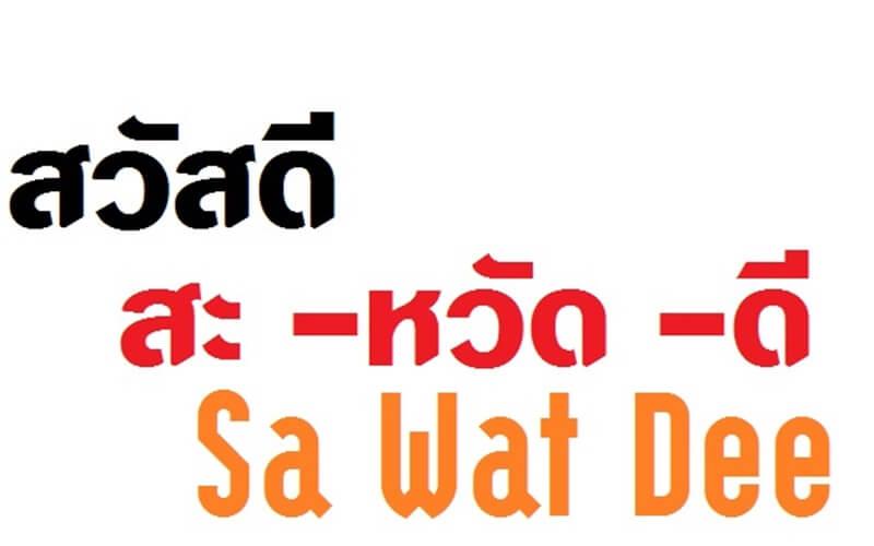 Say hi in Thai